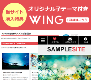 WING(アフィンガー)購入特典オリジナル子テーマ
