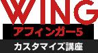WING(アフィンガー5)カスタマイズ講座