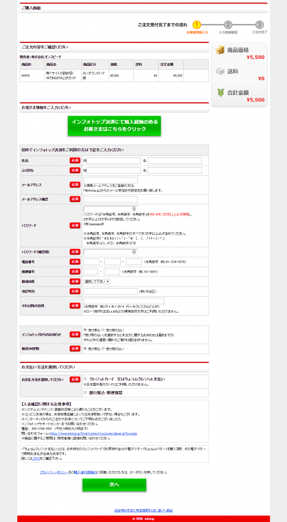 screencapture-infotop-jp-buy-order-1476165861999