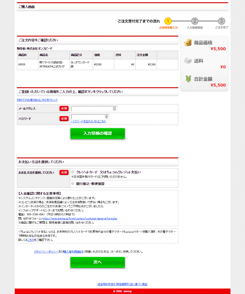 screencapture-infotop-jp-buy-order-1476165929074